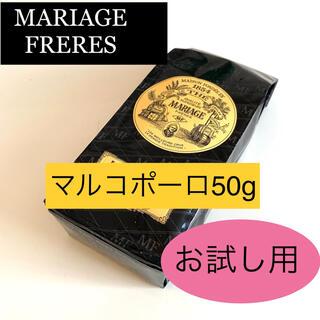 アフタヌーンティー(AfternoonTea)の【お試し用】マリアージュフレール マルコポーロ50g TWG(茶)