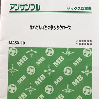 MASX10 あわてんぼうのサンタクロース 【サックス四重奏】AATB(ポピュラー)