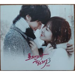 韓国ドラマ 抱きしめたい~ロマンスが必要3 OST オリジナルサウンドトラック(テレビドラマサントラ)