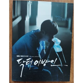 韓国ドラマ ドクター異邦人 OST オリジナルサウンドトラックCD 韓国正規盤(テレビドラマサントラ)