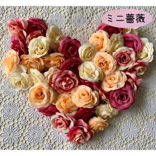 ミニ薔薇 造花2.5-3cm  40個 レッド系(各種パーツ)