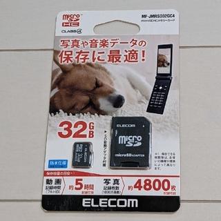 エレコム(ELECOM)のエレコム☆microSDカード 32GB☆変換アダプタ付(その他)