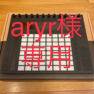 aryr様専用 【美品・送料込】Ableton Push2(MIDIコントローラー)