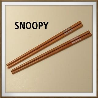 スヌーピー(SNOOPY)のスヌーピー お箸 2膳セット(カトラリー/箸)