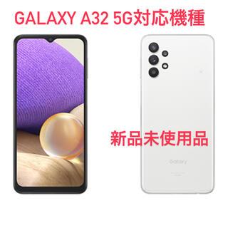 ギャラクシー(galaxxxy)の【ハサン様専用】GALAXY A32 5G 対応機種 (スマートフォン本体)