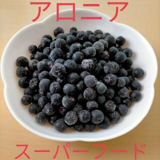 令和3年産 アロニア冷凍果実1.5kg 新潟県産 スーパーフード アントシアニン(フルーツ)