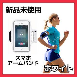 【新品未使用】 スマホ ランニング ウォーキング ケース アームバンド(ランニング/ジョギング)
