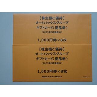 オートバックス ★ 株主優待券 16000円分(ショッピング)