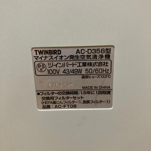 TWINBIRD(ツインバード)のTWINBIRD AC-D358-PW 空気清浄機 スマホ/家電/カメラの生活家電(空気清浄器)の商品写真