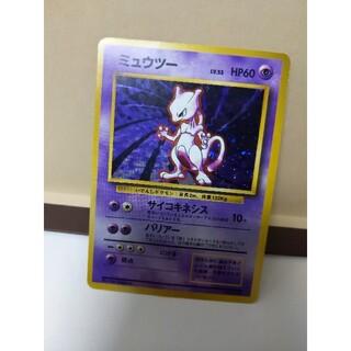 ポケモン(ポケモン)のポケモンカード ミュウツー 旧裏 星なし(カード)