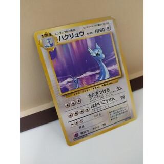ポケモン(ポケモン)のハクリュウ ポケモンカード 旧裏 マーク無し(カード)