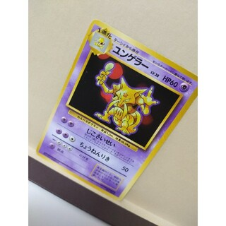 ポケモン(ポケモン)のポケモンカード ユンゲラー 旧裏 マーク無し(カード)