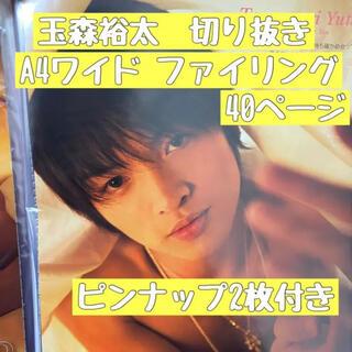 ジャニーズ(Johnny's)の玉森裕太 キスマイ 切り抜き 大量 ファイリング 40ページ(アイドルグッズ)