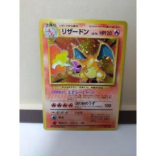 ポケモン(ポケモン)のリザードン 旧裏 ポケモンカード(カード)