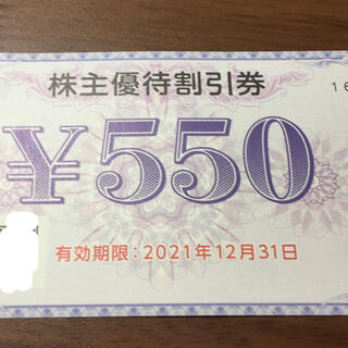 スシロー 優待券 550円分(レストラン/食事券)
