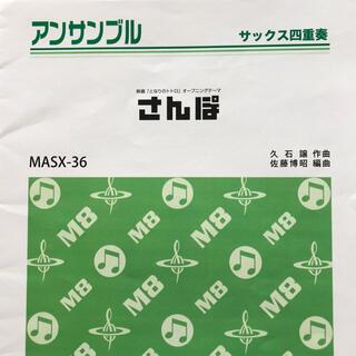 MASX36 さんぽ(映画『となりのトトロ』より)【サックス四重奏】AATB(ポピュラー)