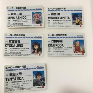 バンダイナムコエンターテインメント(BANDAI NAMCO Entertainment)の僕のヒーローアカデミア ヒロアカ ヒーロー活動許可証 非売品(カード)