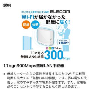 エレコム(ELECOM)のELECOM 高速Wi-Fi中継機(その他)