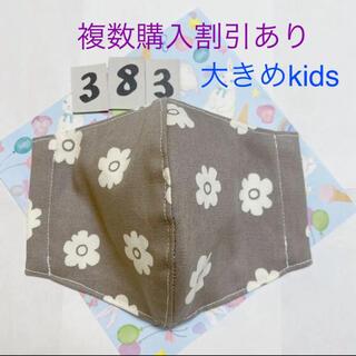 インナーマスク 大きめキッズ用 383(外出用品)