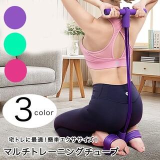 トレーニングチューブ ヨガ マルチトレーニング フィットネス 腹筋(エクササイズ用品)