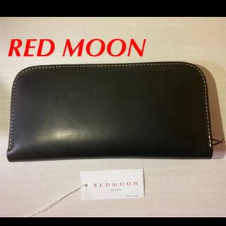 レッドムーン(REDMOON)の新品未使用! 長財布 レッドムーン ロングウォレット KUJIRA 黒 ブラック(長財布)