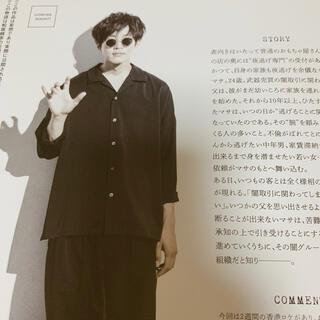 松坂桃李 切り抜き 早い者勝ち(アート/エンタメ/ホビー)