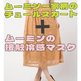 サマンサモスモス(SM2)のムーミン一家柄のチュールスカート➕冷感マスクセット(ひざ丈スカート)