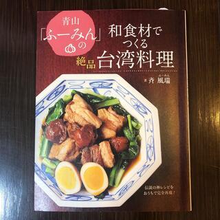 青山「ふーみん」の和食材でつくる絶品台湾料理 伝説の神レシピをおうちで完全再現!(料理/グルメ)