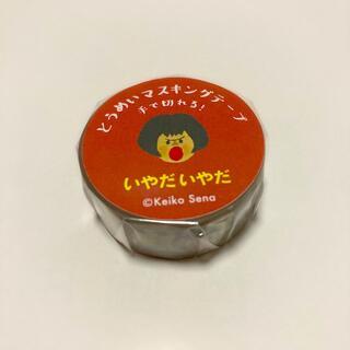 ガッケン(学研)のとうめいマスキングテープ いやだいやだ(テープ/マスキングテープ)