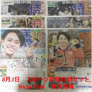 8月3日 Snow Man スポーツ新聞6紙セット④未読(印刷物)