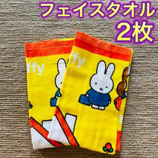 シマムラ(しまむら)の新品 完売 しまむら ミッフィ ミッフィー フェイスタオル 2枚 即購入(タオル/バス用品)