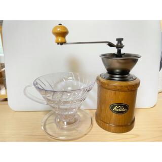 カリタ(CARITA)のカリタ コーヒーミル ハリオ コーヒードリッパー 2点セット(調理道具/製菓道具)