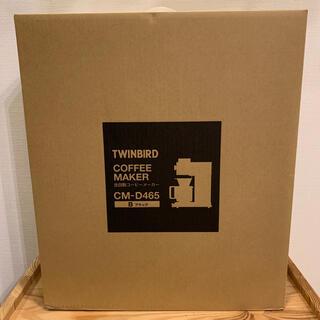 ツインバード(TWINBIRD)のTWINBIRD 全自動コーヒーメーカー ブラック CM-D465B(コーヒーメーカー)