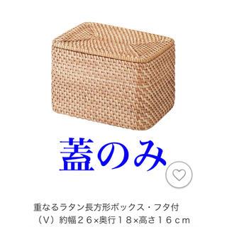 ムジルシリョウヒン(MUJI (無印良品))の重なるラタン 長方形ボックス 蓋のみ(バスケット/かご)