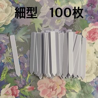 園芸ラベル ホワイト 白 100枚(その他)