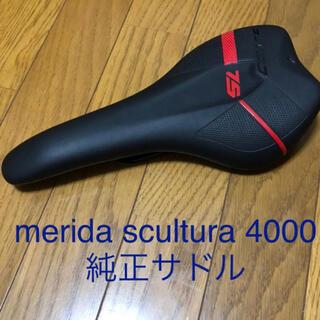 メリダ(MERIDA)のメリダ merida scultura 4000 純正サドル(パーツ)