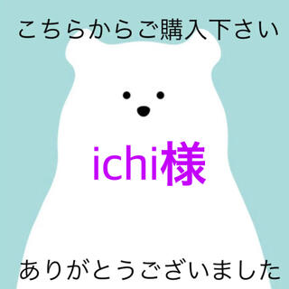 ichi様専用(iPhoneケース)