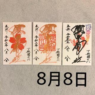 千葉県 櫻木神社 令和3年 8月 限定 さくらゴールド 黒文字 御朱印 全3体(印刷物)