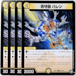 デュエルマスターズ(デュエルマスターズ)のDMRP11 35/102 青守銀 バレン✕4枚セット #1(シングルカード)