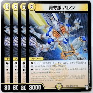 デュエルマスターズ(デュエルマスターズ)のDMRP11 35/102 青守銀 バレン✕4枚セット #2(シングルカード)