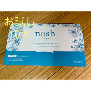 ノッシ(NOSH)のnosh ノッシュ 10包 お試しセット(口臭防止/エチケット用品)