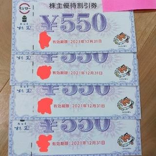 <値下げ>スシロー 株主割引券550円×4枚(レストラン/食事券)