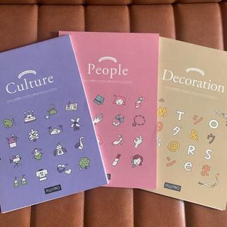 フェリシモ(FELISSIMO)のフェリシモ  かわいい1000個のイラストがかけちゃうプログラム  3冊セット(趣味/スポーツ/実用)