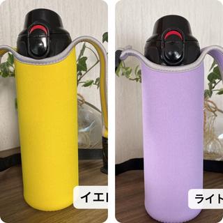 【イエロー】改良版 2wayペットボトル水筒カバー(水筒)