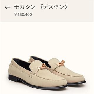 エルメス(Hermes)のエルメス モカジン デスタン(ローファー/革靴)