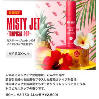 マリークワント(MARY QUANT)の【MARY QUANT】 MISTY JET -TROPICAL POP-(化粧水/ローション)