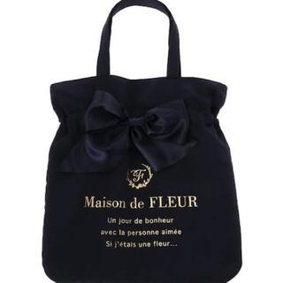 メゾンドフルール(Maison de FLEUR)の最終値下げ メゾンドフルール リボントートバッグ(トートバッグ)