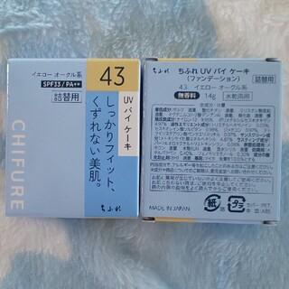 チフレ(ちふれ)のちふれファンデーション43詰替用2個(ファンデーション)