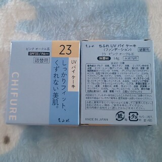 チフレ(ちふれ)のちふれファンデーション23詰替用2個(ファンデーション)