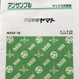 MASX18 宇宙戦艦ヤマト【サックス四重奏】 AATB(ポピュラー)